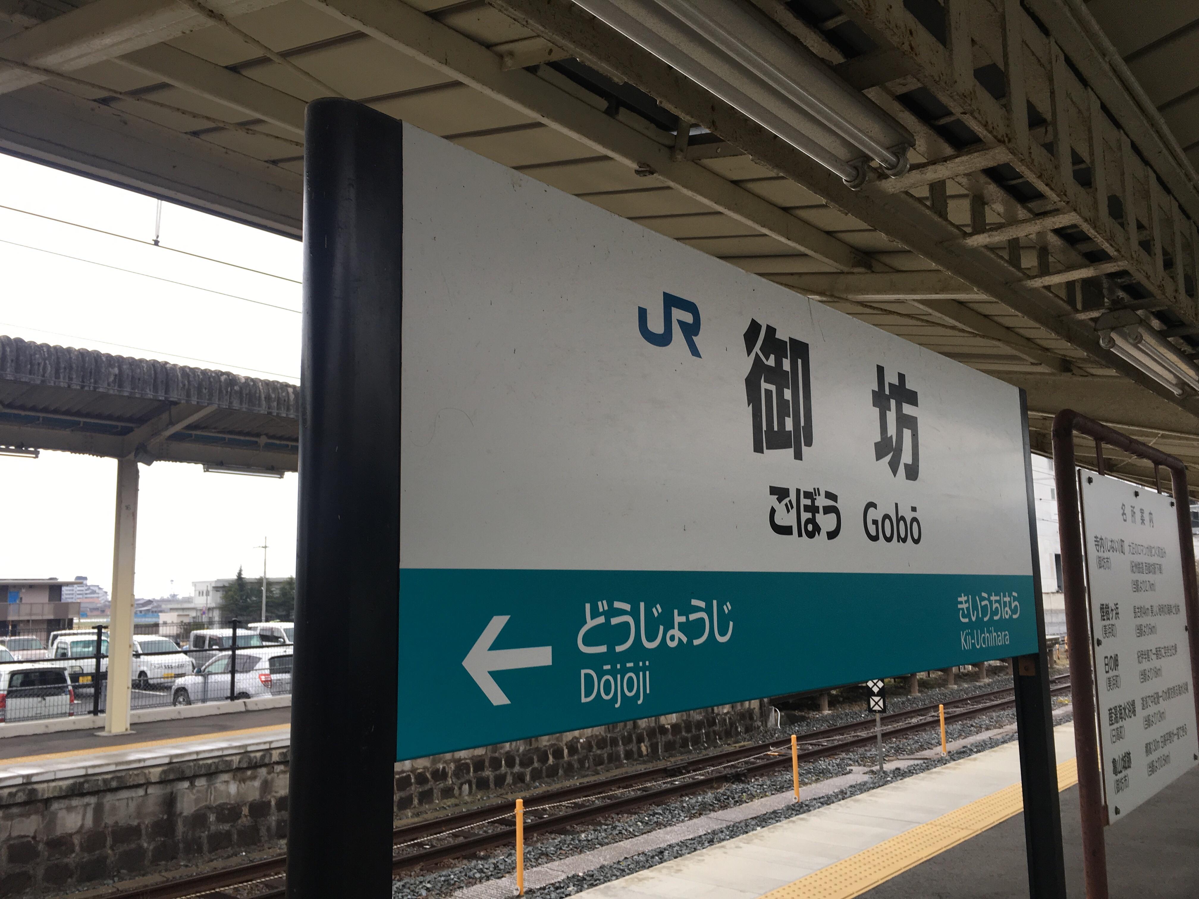 201802_御坊駅