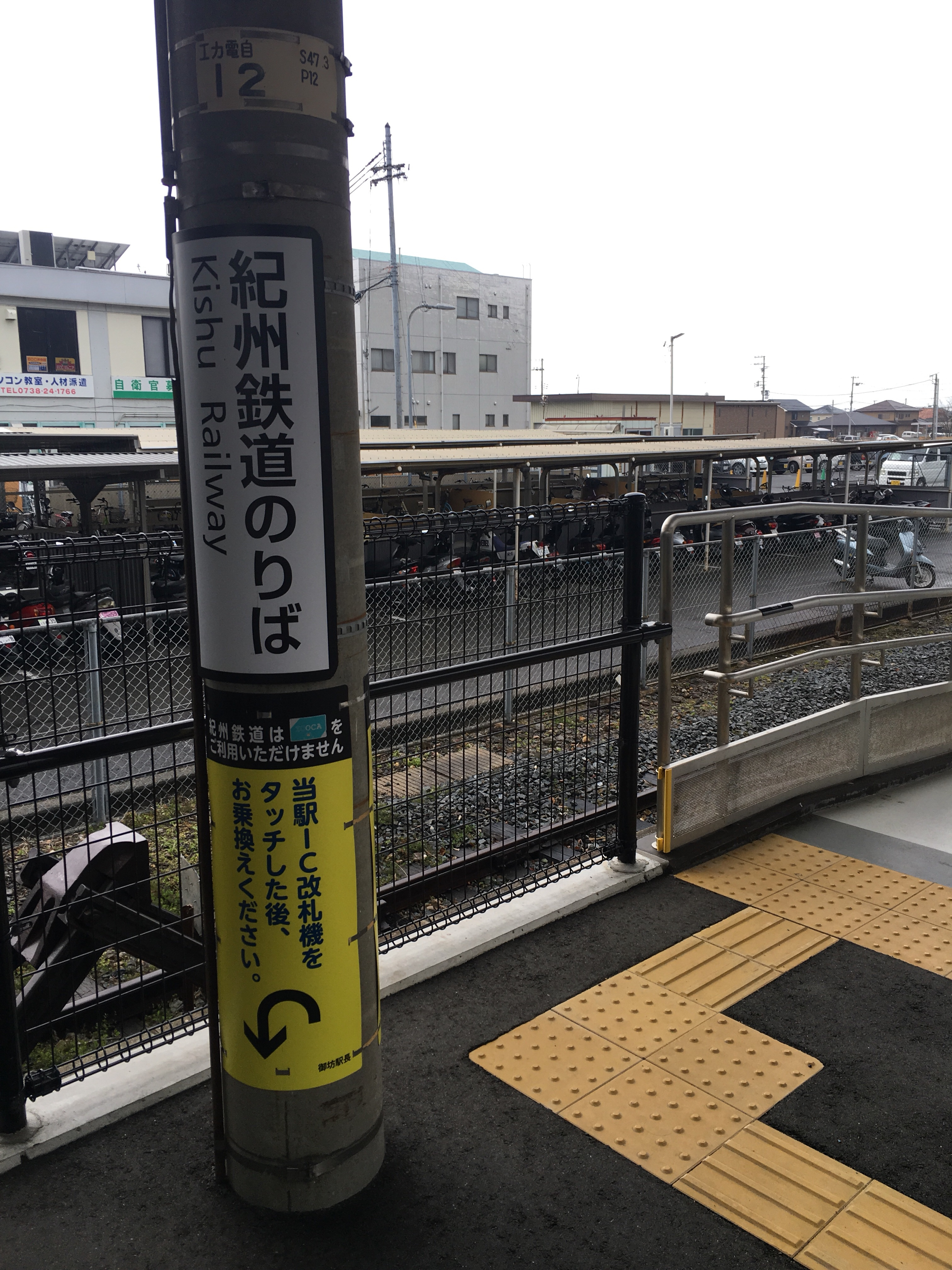 201802_御坊駅紀州鉄道のりば