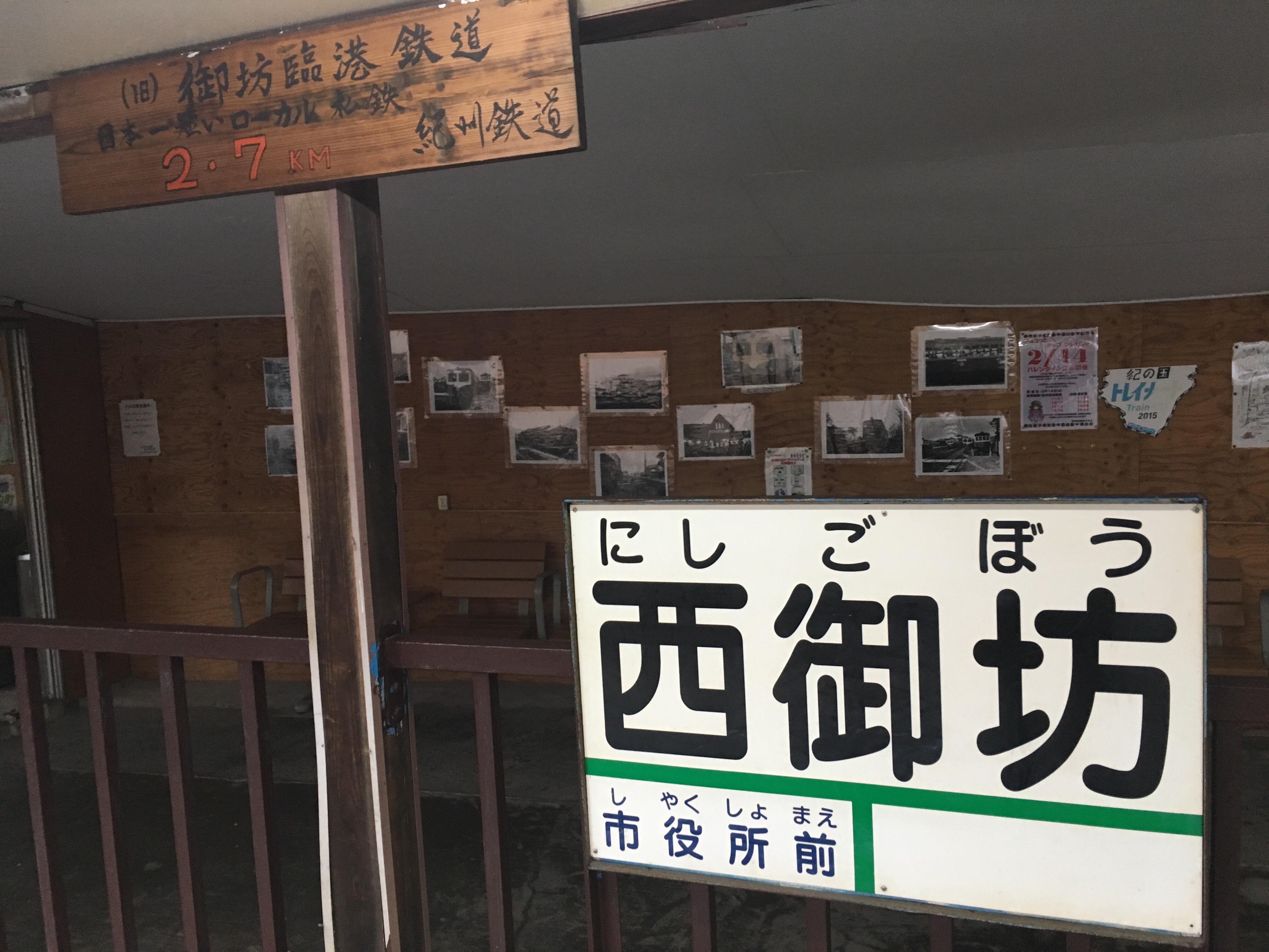 201802_日本一短いローカル私鉄の看板