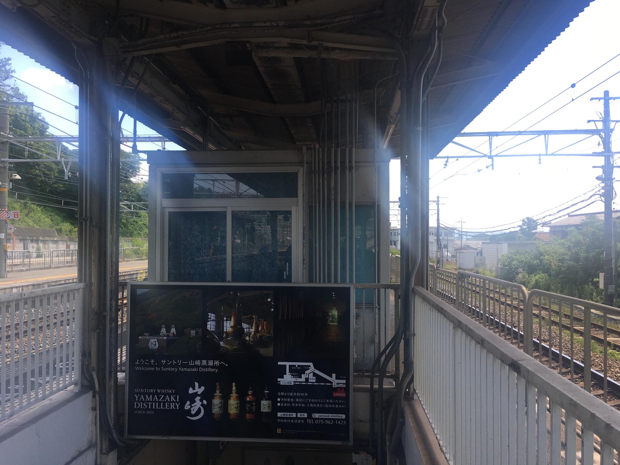 201806_山崎駅ホーム