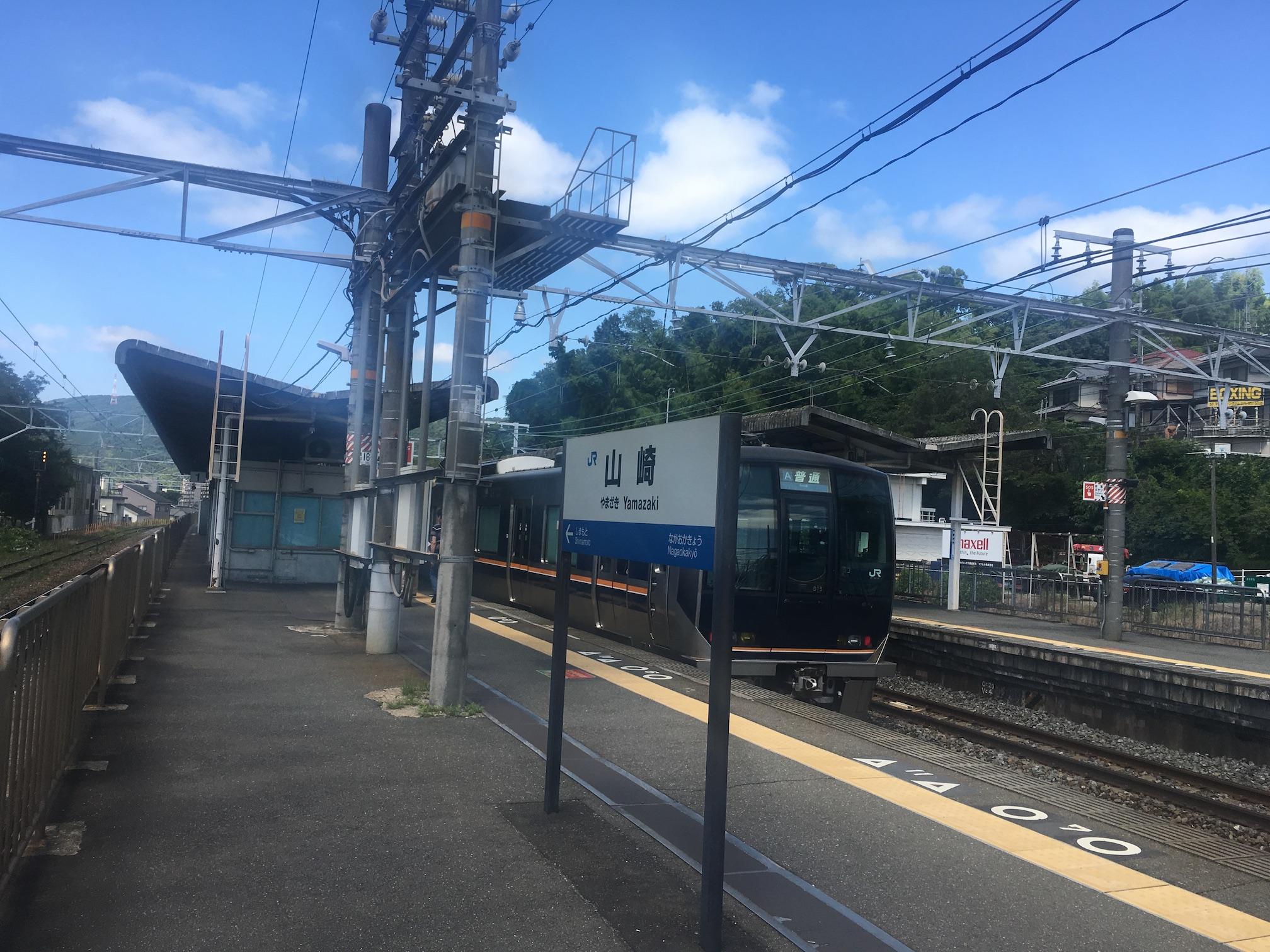 201806_山崎駅到着