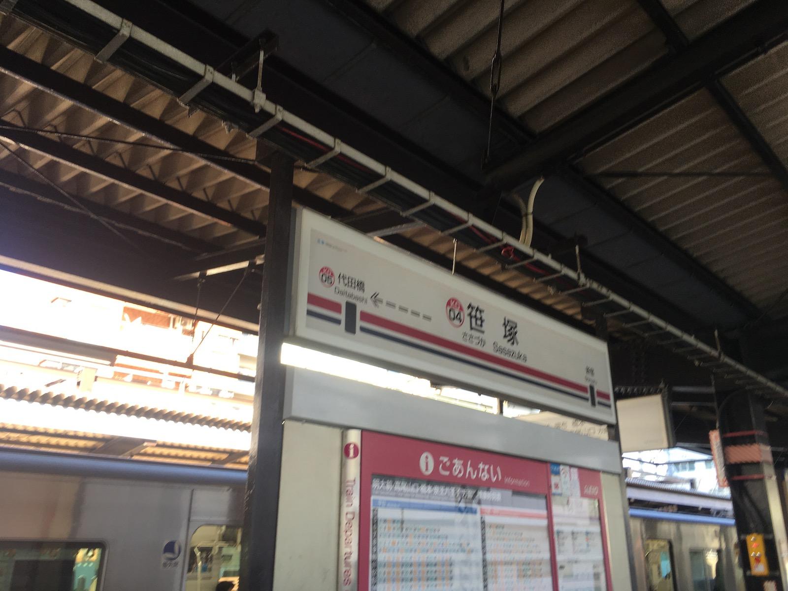 202001_笹塚駅